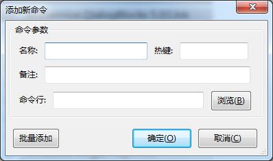 按Insert键添加新命令