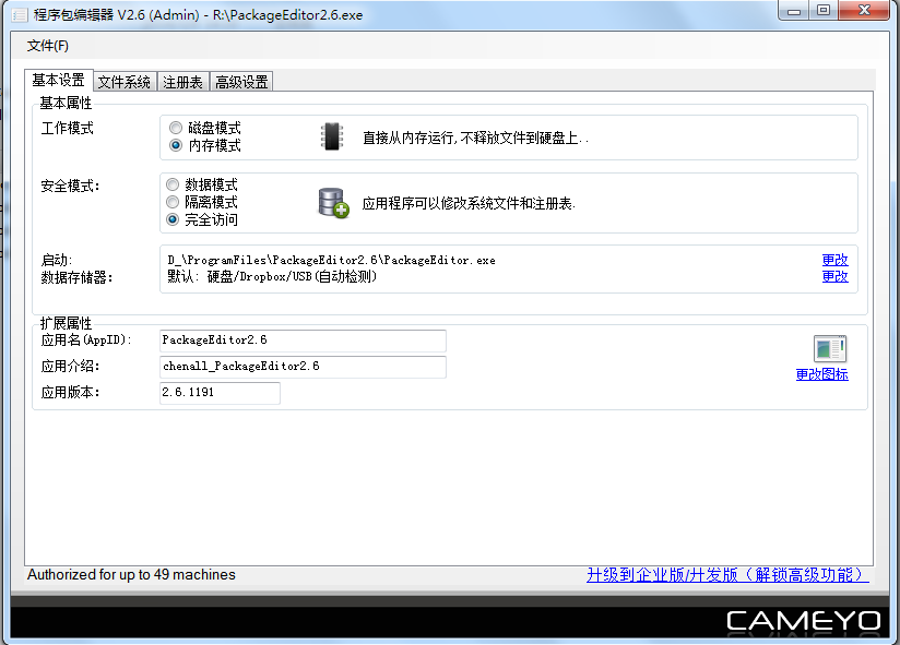 2.6版设置界面